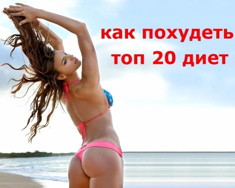 Как похудеть 20 СУПЕР ДИЕТ