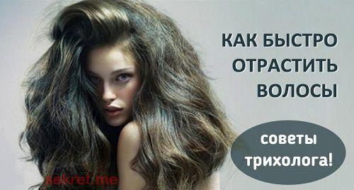 Уход за волосами для быстрого роста волос