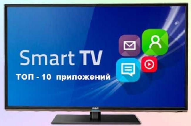 ТОП-10 приложений для Smart TV