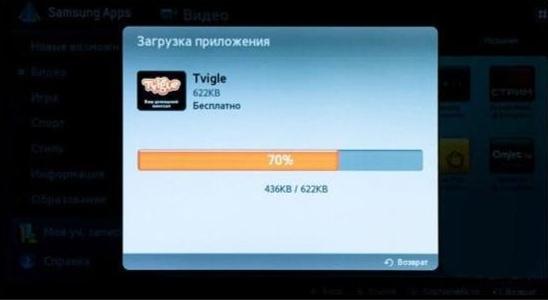 Загрузка приложения для Smart TV