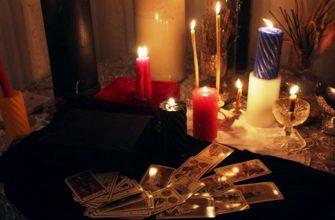 Гадание на верность мужа - Бесплатное онлайн гадание