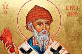 все молитвы Спиридону Тримифунтскому