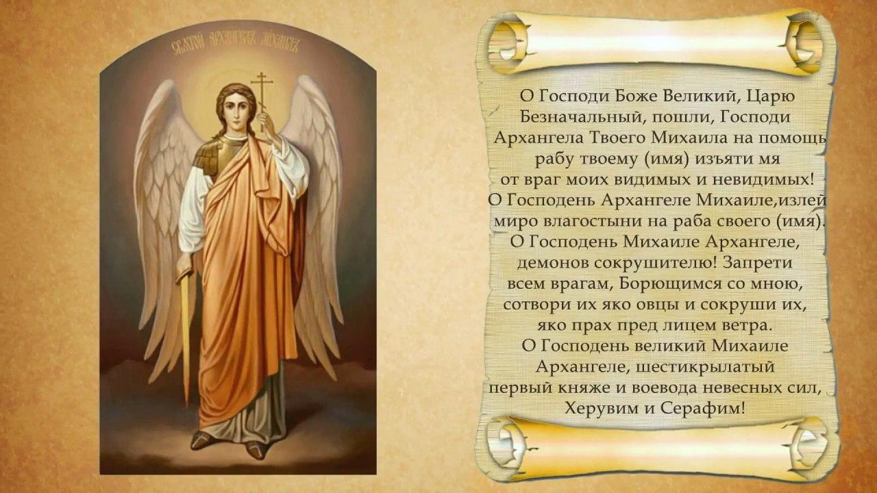 Молитва Архангелу Михаилу - Сильнейшая защита текст молитвы