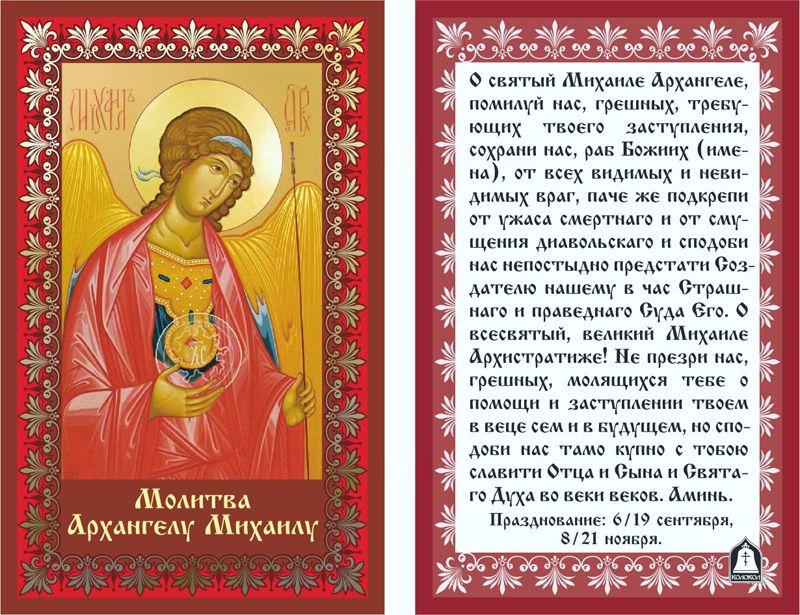 Молитва Архангелу Михаилу - Сильнейшая защита второй текст молитвы