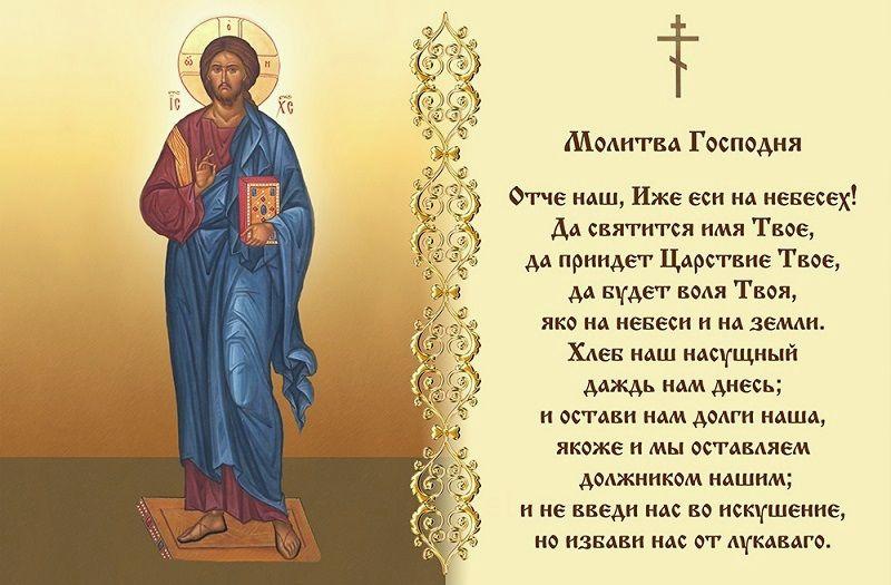 """Молитва """"Отче наш"""" на русском языке, полный текст"""