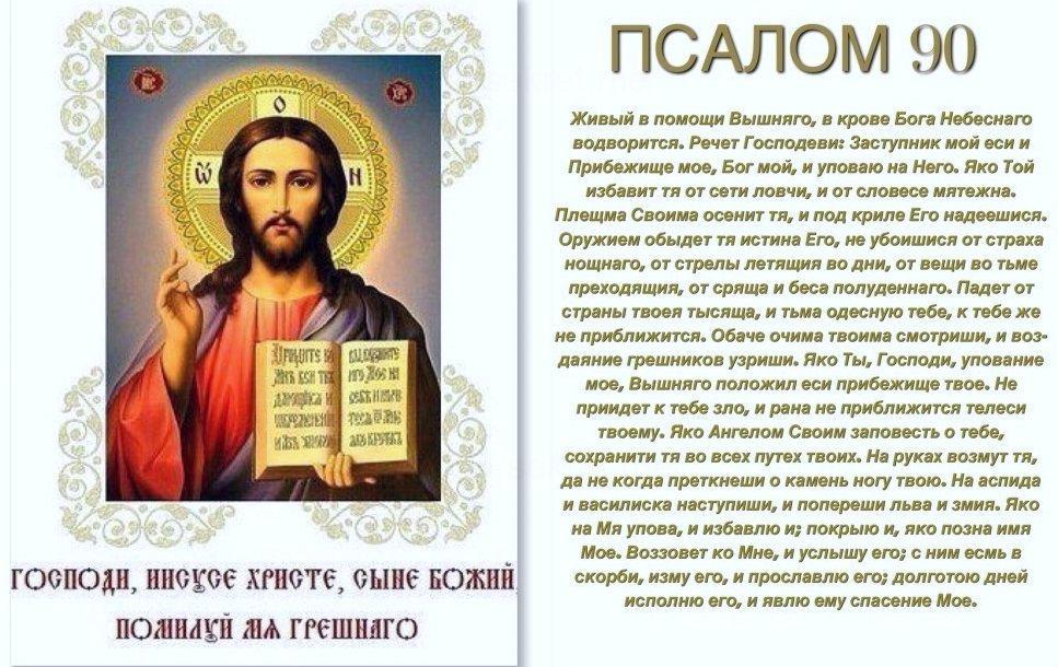 """Молитва """"Живые помощи"""" на русском языке текст"""
