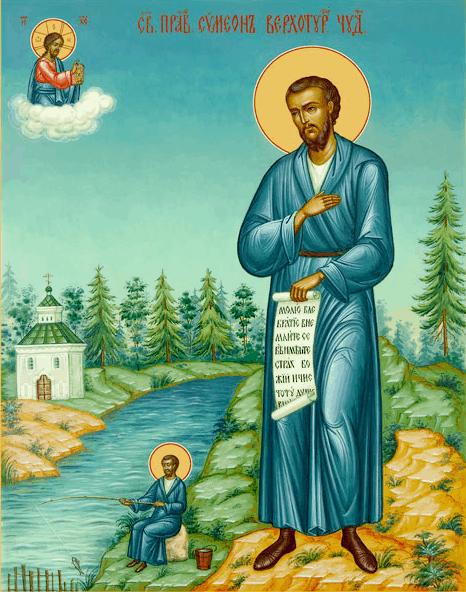 Молитва Симеону Верхотурскому об исцелении