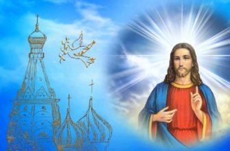 Молитва о прощении грехов
