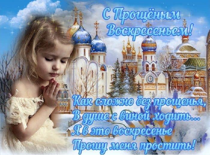 Открытка родительской молитвы о прощении ребёнка