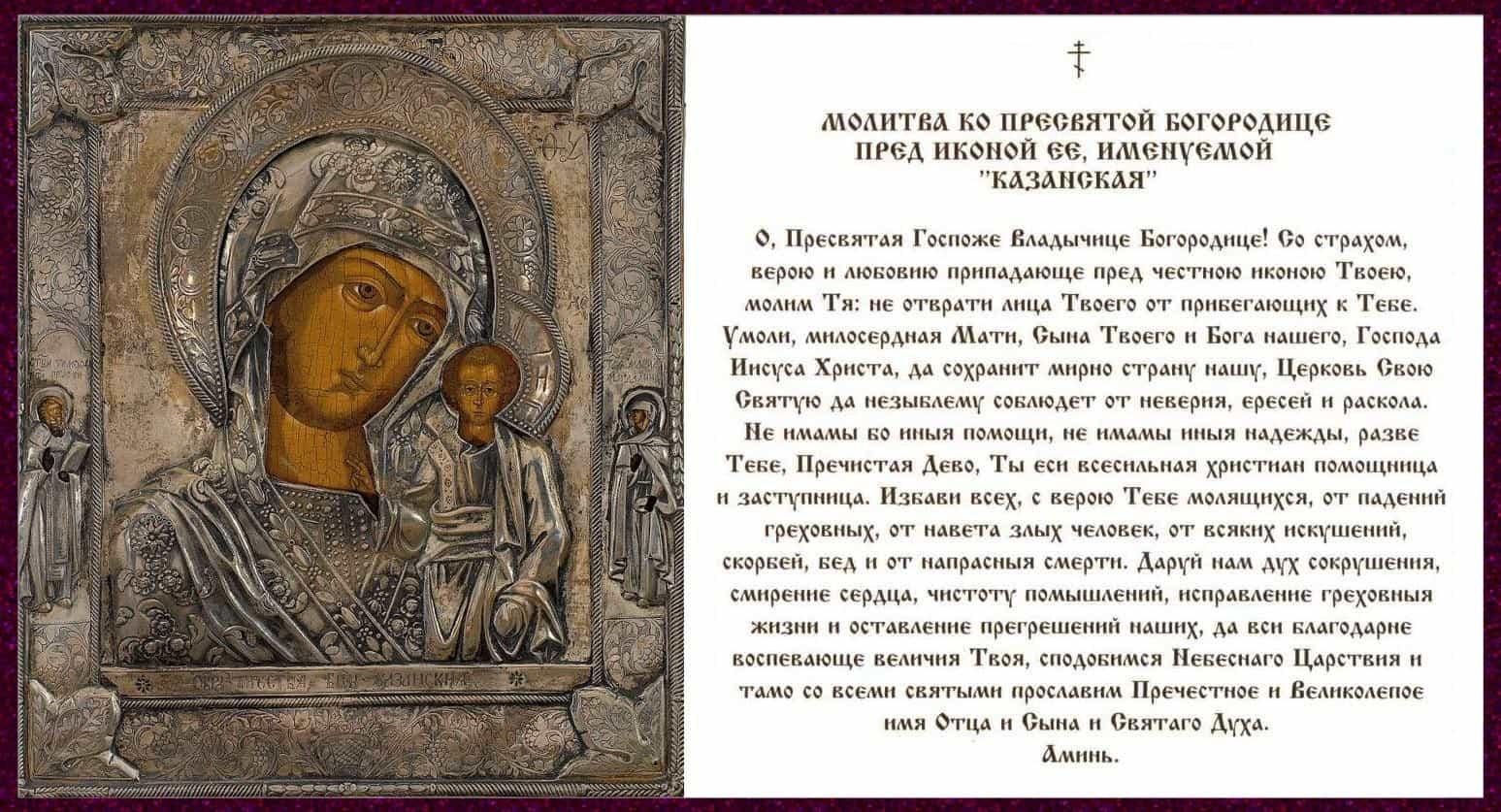 молитва Пресвятой Богородице