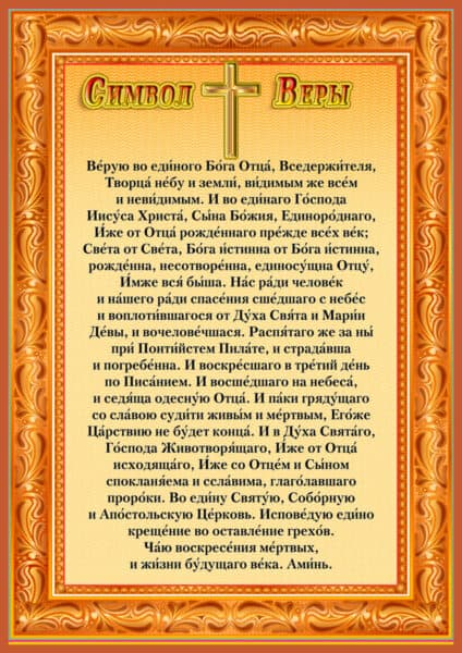 молитва символ веры текст