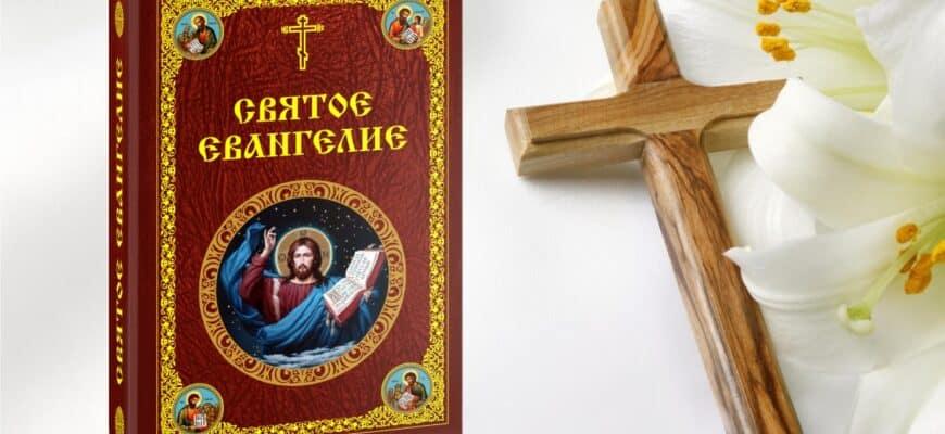 воскресная молитва